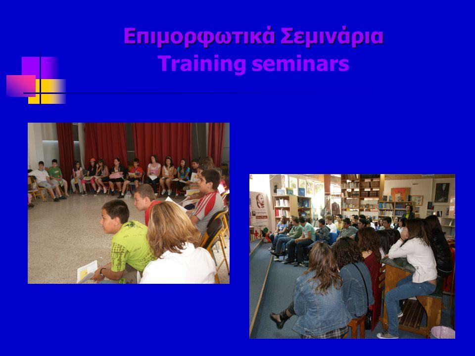 Επιμορφωτικά Σεμινάρια Επιμορφωτικά Σεμινάρια Training seminars