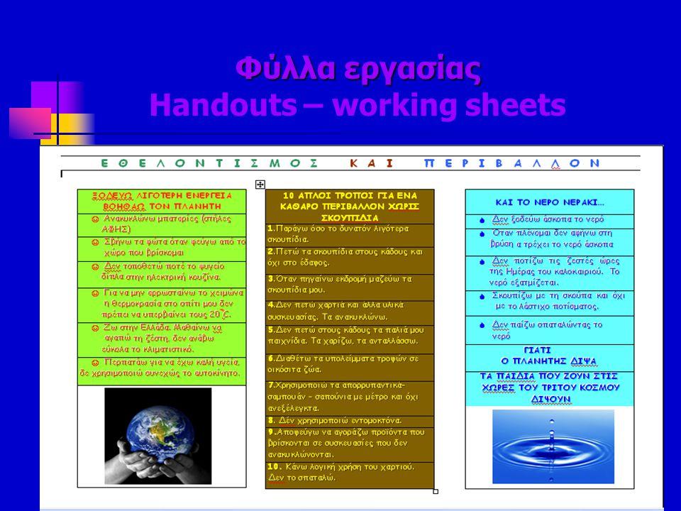 Φύλλα εργασίας Φύλλα εργασίας Handouts – working sheets 3. Σημειώστε τις παρατηρήσεις σας για το περιβάλλον της Α. λιμνοθάλασσας και της Β. παράλιας ζ