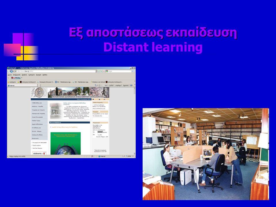 Εξ αποστάσεως εκπαίδευση Εξ αποστάσεως εκπαίδευση Distant learning