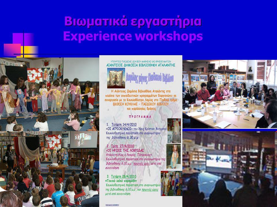 Βιωματικά εργαστήρια Βιωματικά εργαστήρια Experience workshops