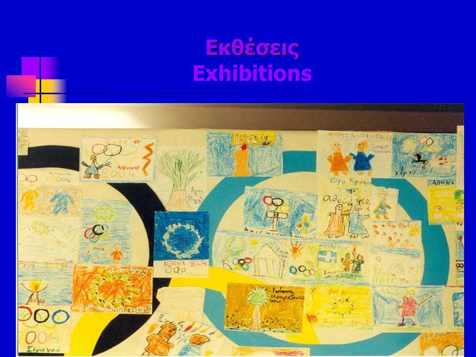 Εκθέσεις Εκθέσεις Exhibitions