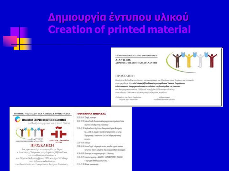 Δημιουργία έντυπου υλικού Δημιουργία έντυπου υλικού Creation of printed material