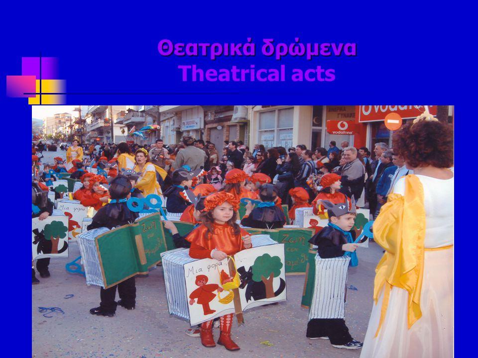 Θεατρικά δρώμενα Θεατρικά δρώμενα Theatrical acts