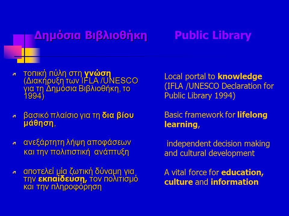 Η αποστολή της Δημόσιας Βιβλιοθήκης Η αποστολή της Δημόσιας Βιβλιοθήκης Public Library's Mission αφορά: την πληροφόρηση τη βασική εκπαίδευση την παιδεία και τον πολιτισμό concerns: Information Basic Education Learning and culture