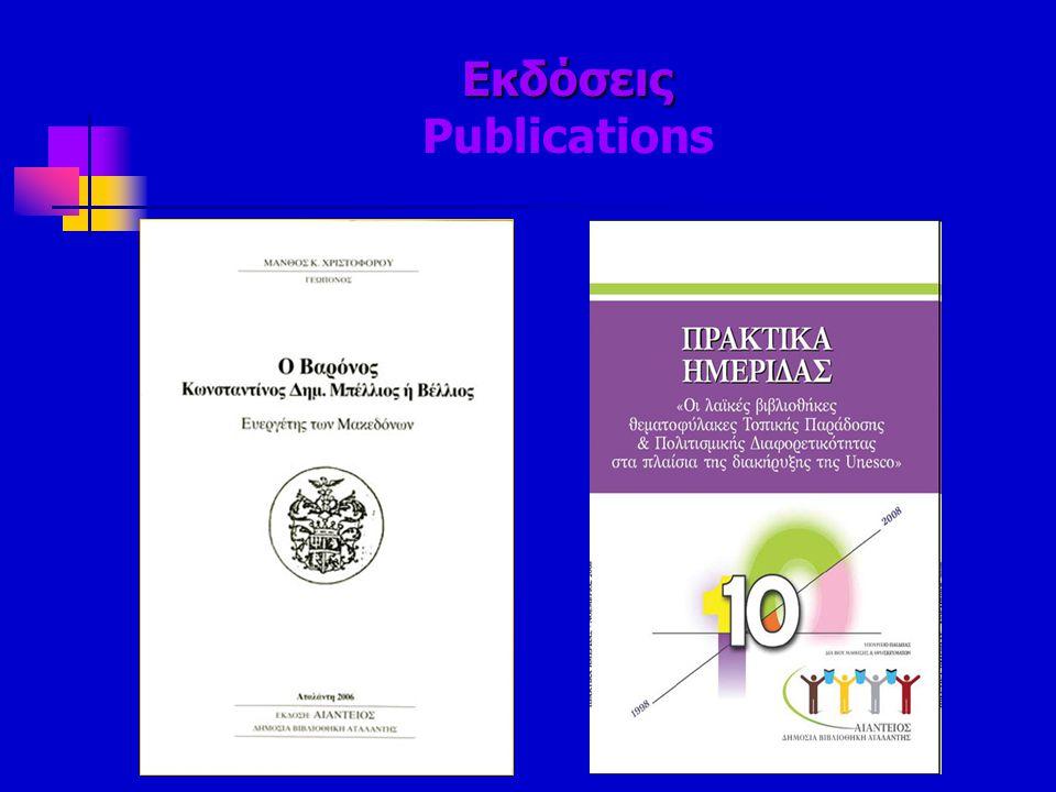 Εκδόσεις Εκδόσεις Publications