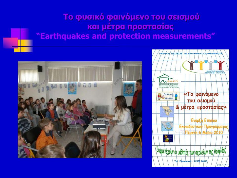 """Το φυσικό φαινόμενο του σεισμού και μέτρα προστασίας Το φυσικό φαινόμενο του σεισμού και μέτρα προστασίας """"Earthquakes and protection measurements"""""""