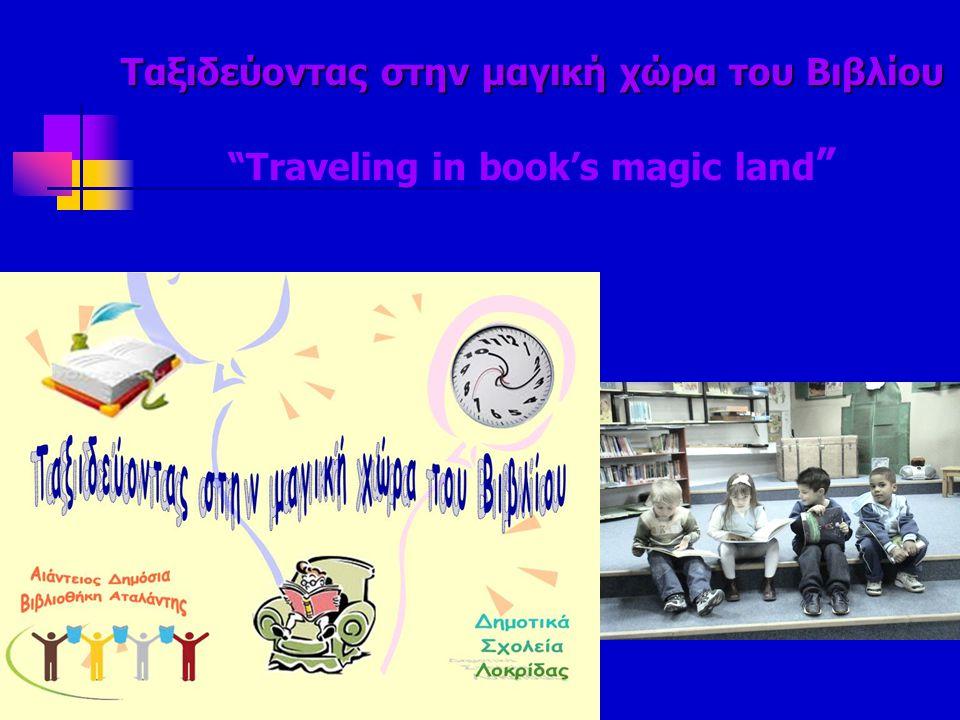"""Ταξιδεύοντας στην μαγική χώρα του Βιβλίου Ταξιδεύοντας στην μαγική χώρα του Βιβλίου """"Traveling in book's magic land """""""