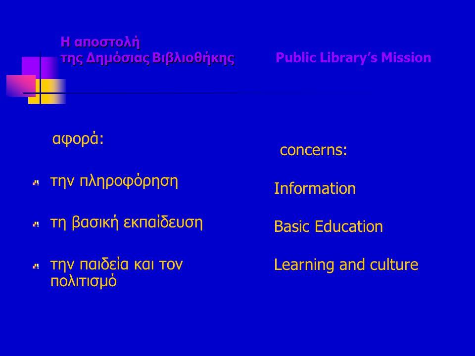 Η αποστολή της Δημόσιας Βιβλιοθήκης Η αποστολή της Δημόσιας Βιβλιοθήκης Public Library's Mission αφορά: την πληροφόρηση τη βασική εκπαίδευση την παιδε
