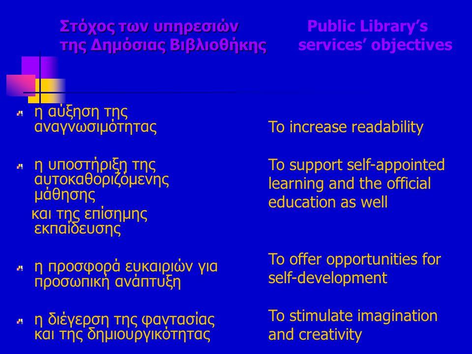 Στόχος των υπηρεσιών της Δημόσιας Βιβλιοθήκης Στόχος των υπηρεσιών Public Library's της Δημόσιας Βιβλιοθήκης services' objectives η αύξηση της αναγνωσ