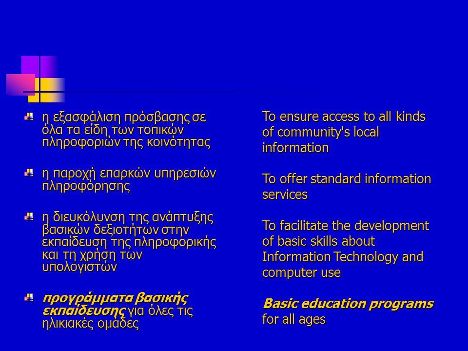 η εξασφάλιση πρόσβασης σε όλα τα είδη των τοπικών πληροφοριών της κοινότητας η παροχή επαρκών υπηρεσιών πληροφόρησης η διευκόλυνση της ανάπτυξης βασικ