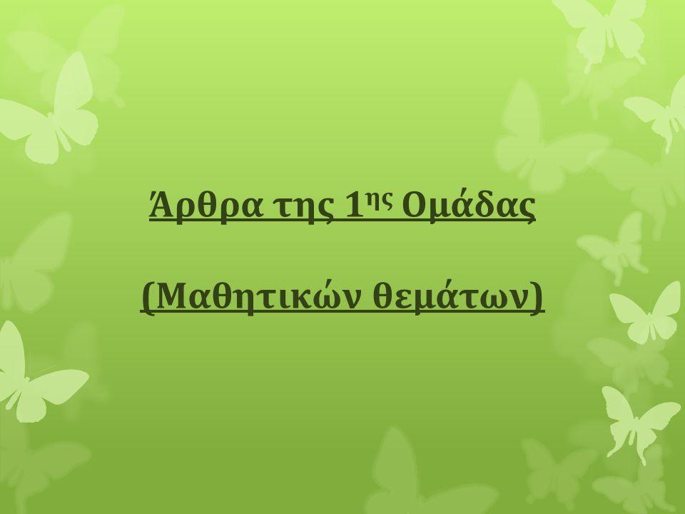 Άρθρα της 1 ης Ομάδας (Μαθητικών θεμάτων)