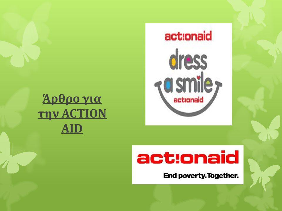 Άρθρο για την ACTION AID