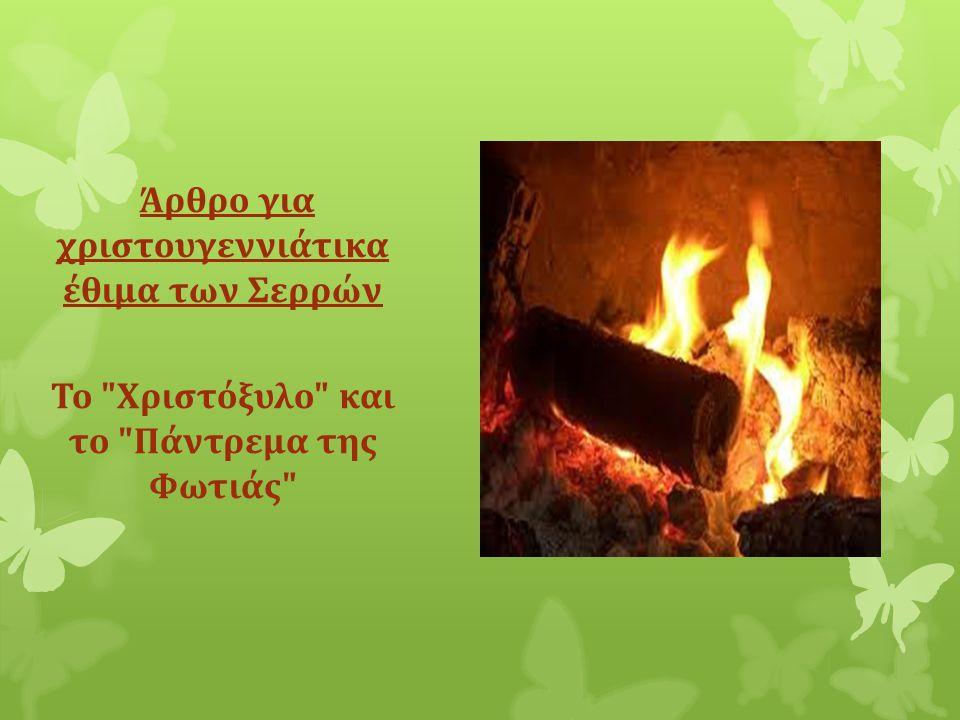 Άρθρο για χριστουγεννιάτικα έθιμα των Σερρών Το Χριστόξυλο και το Πάντρεμα της Φωτιάς