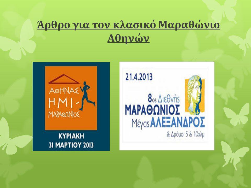 Άρθρο για τον κλασικό Μαραθώνιο Αθηνών