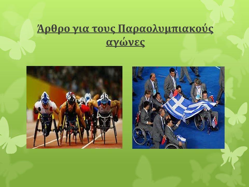 Άρθρο για τους Παραολυμπιακούς αγώνες