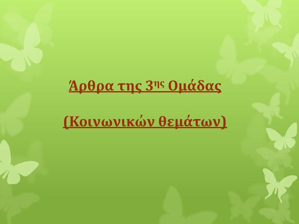 Άρθρα της 3 ης Ομάδας (Κοινωνικών θεμάτων)