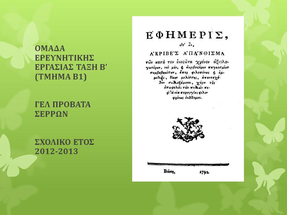 Αϊδονίδου Άννα Βαβατζιάνη Δήμητρα Δόγκα Θωμαή Δόγκα Σοφία Κουτσοπούλου Βασιλική ΕΡΕΥΝΗΤΙΚΗ ΟΜΑΔΑ Ομάδα 1 η : Μαθητικών θεμάτων