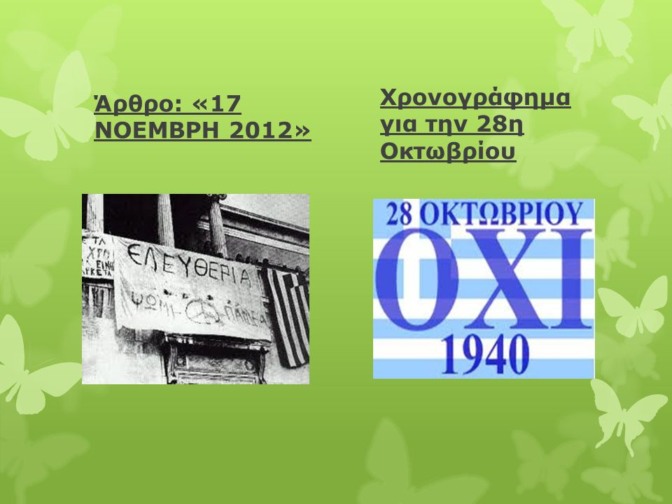 Άρθρο: «17 ΝΟΕΜΒΡΗ 2012» Χρονογράφημα για την 28η Οκτωβρίου