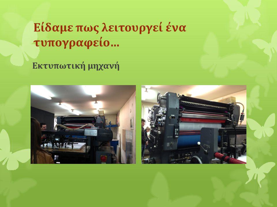Είδαμε πως λειτουργεί ένα τυπογραφείο… Εκτυπωτική μηχανή
