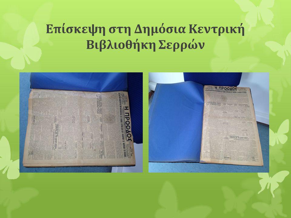 Επίσκεψη στη Δημόσια Κεντρική Βιβλιοθήκη Σερρών