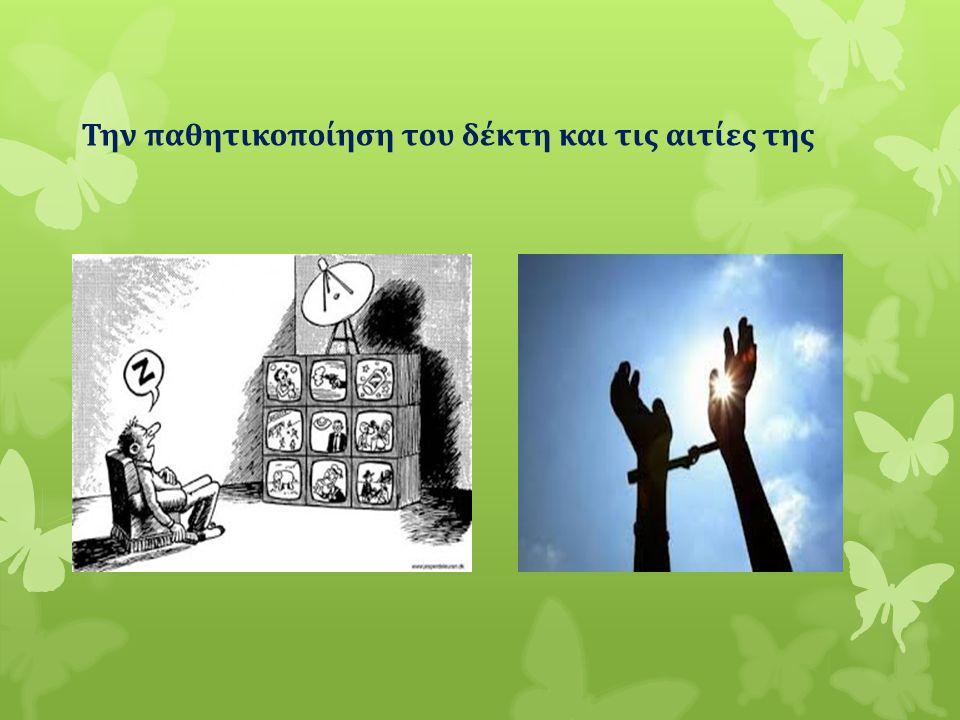 Άρθρο: «Το δικαίωμα στη διαφορά»