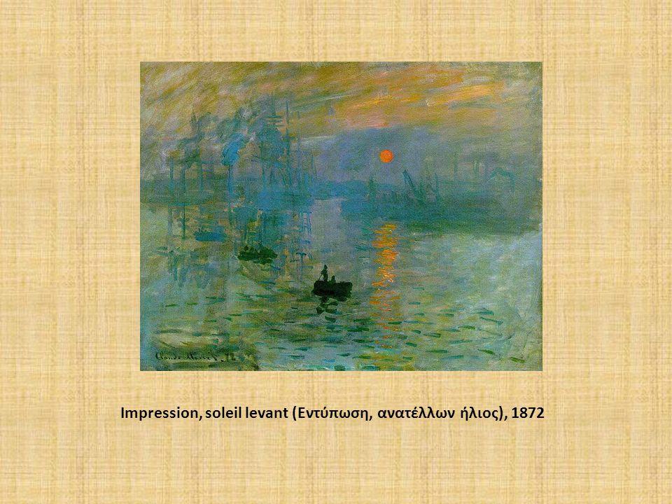 Impression, soleil levant (Εντύπωση, ανατέλλων ήλιος), 1872