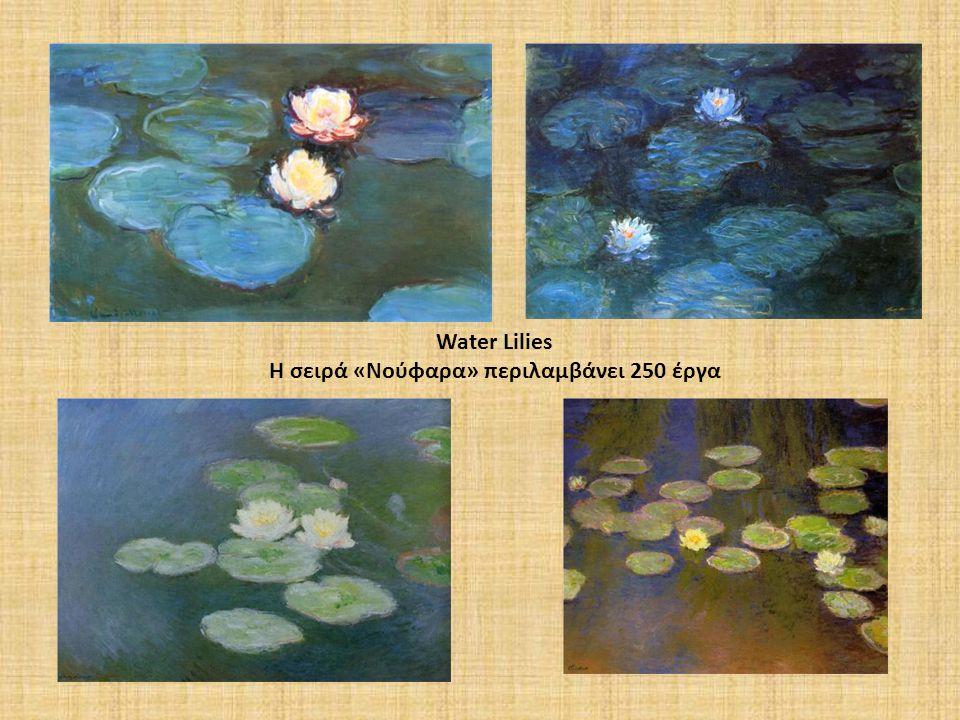 Water Lilies Η σειρά «Νούφαρα» περιλαμβάνει 250 έργα