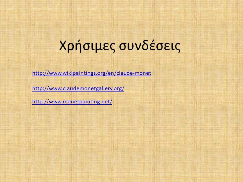 http://www.wikipaintings.org/en/claude-monet http://www.claudemonetgallery.org/ http://www.monetpainting.net/ Χρήσιμες συνδέσεις