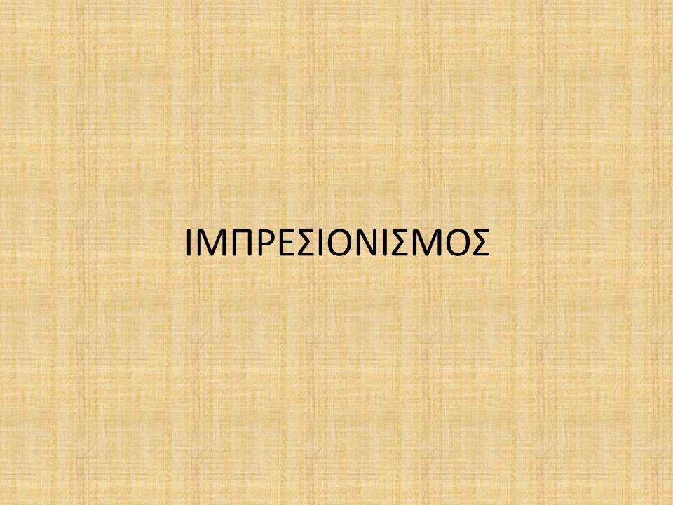 ΙΜΠΡΕΣΙΟΝΙΣΜΟΣ