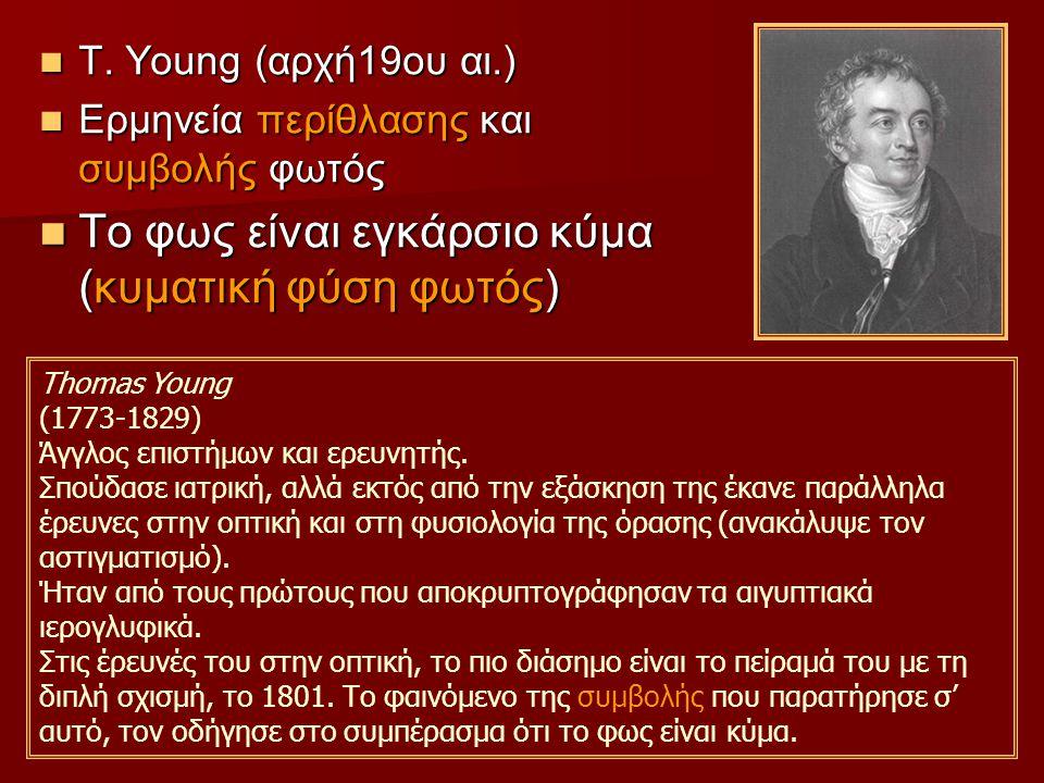 T.Young (αρχή19ου αι.) T.