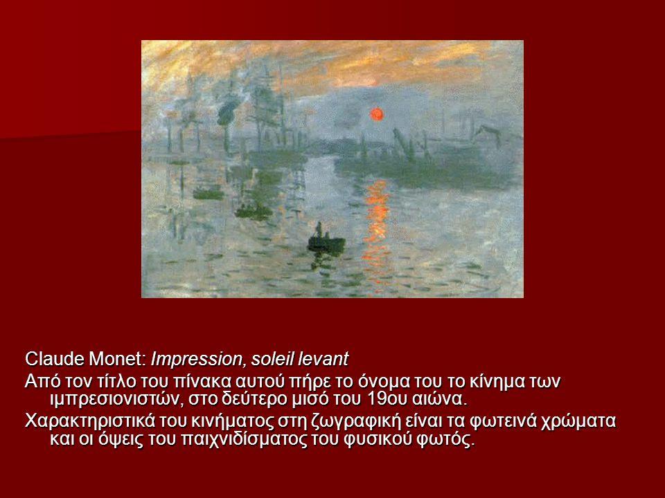 Claude Monet: Impression, soleil levant Από τον τίτλο του πίνακα αυτού πήρε το όνομα του το κίνημα των ιμπρεσιονιστών, στο δεύτερο μισό του 19ου αιώνα.
