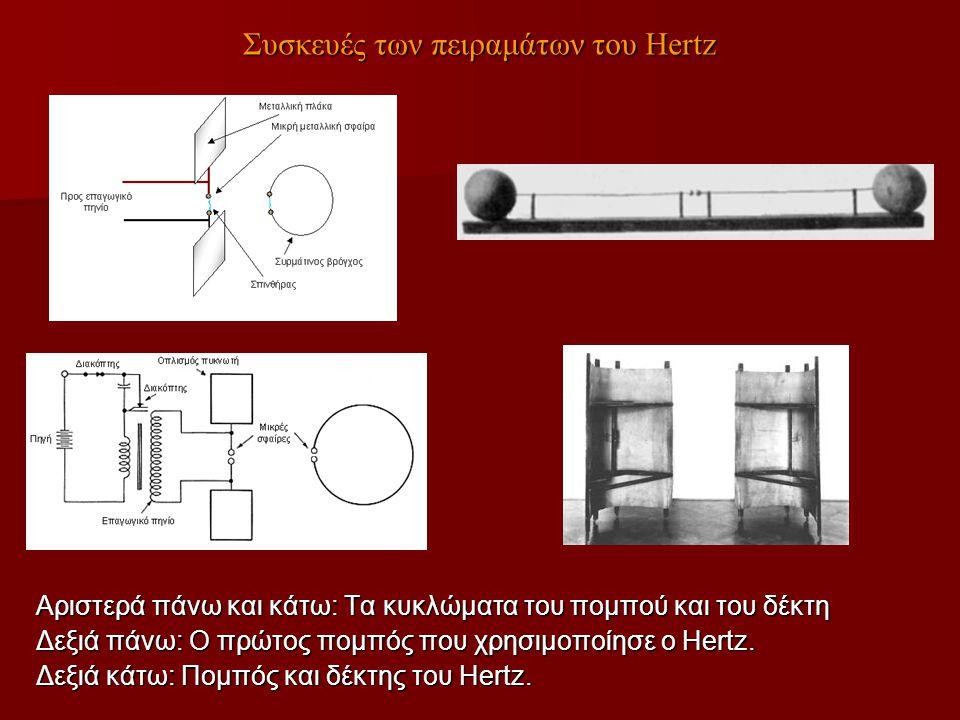 Συσκευές των πειραμάτων του Hertz Αριστερά πάνω και κάτω: Τα κυκλώματα του πομπού και του δέκτη Δεξιά πάνω: Ο πρώτος πομπός που χρησιμοποίησε ο Hertz.