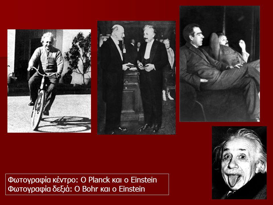 Φωτογραφία κέντρο: Ο Planck και ο Einstein Φωτογραφία δεξιά: Ο Bohr και ο Einstein