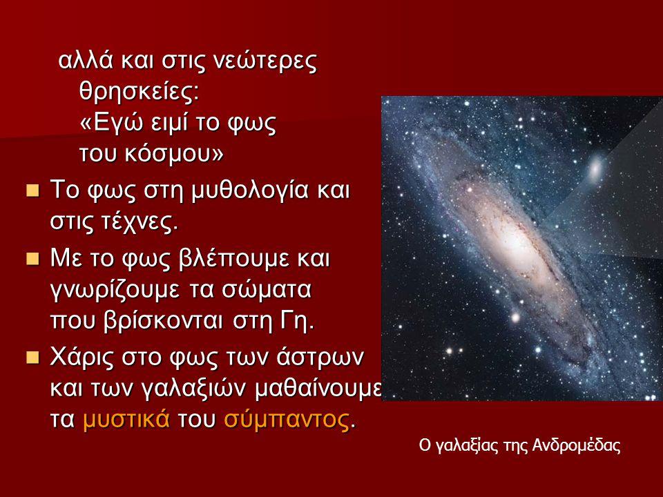 αλλά και στις νεώτερες θρησκείες: «Eγώ ειμί το φως του κόσμου» Το φως στη μυθολογία και στις τέχνες.