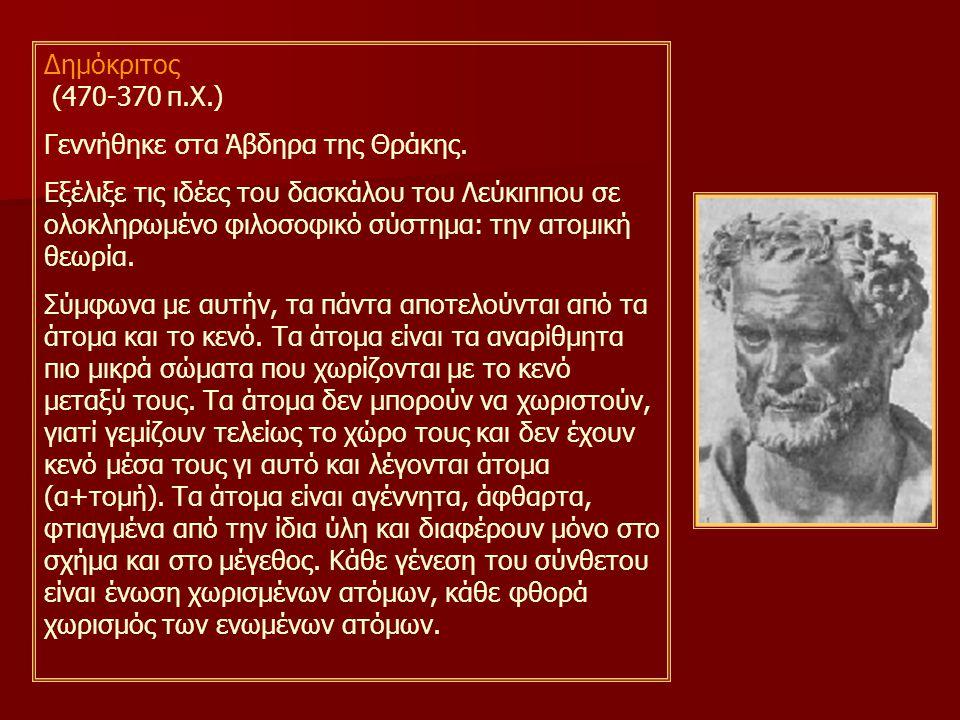 Δημόκριτος (470-370 π.Χ.) Γεννήθηκε στα Άβδηρα της Θράκης.