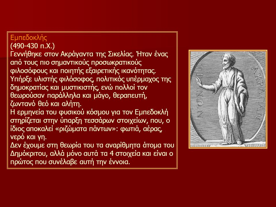 Εμπεδοκλής (490-430 π.Χ.) Γεννήθηκε στον Ακράγαντα της Σικελίας.