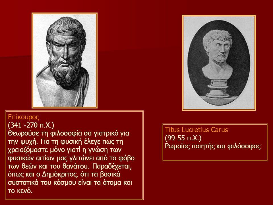 Επίκουρος (341 -270 π.Χ.) Θεωρούσε τη φιλοσοφία σα γιατρικό για την ψυχή.