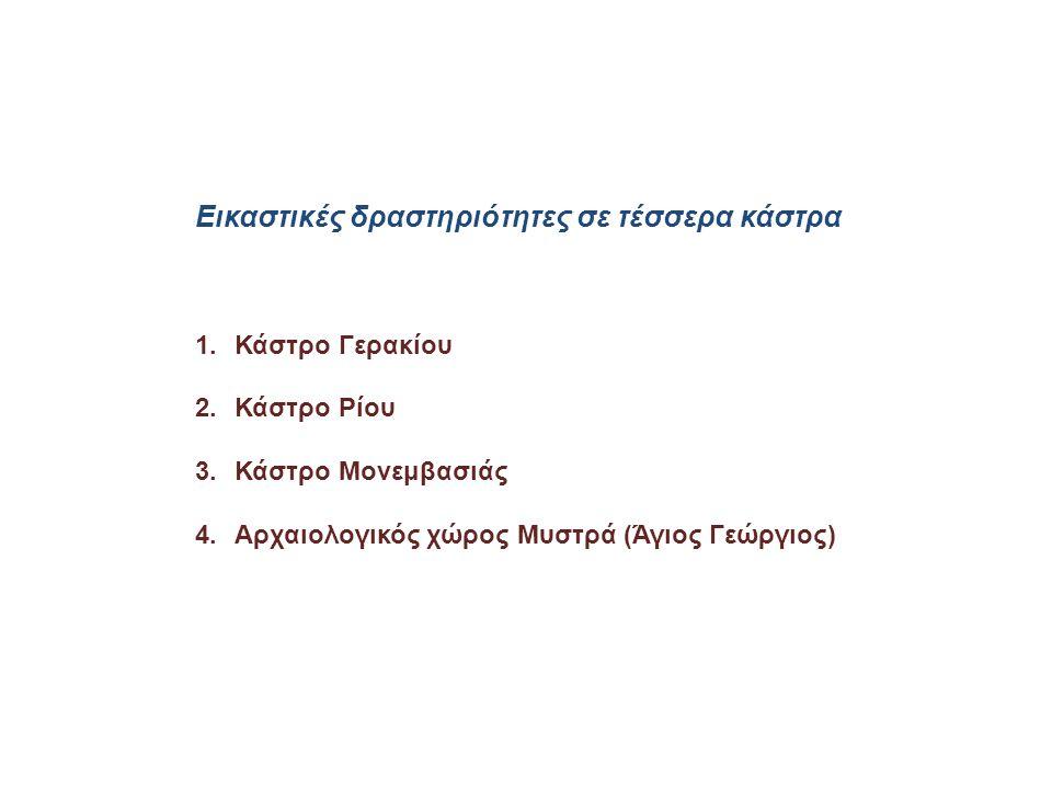 ΚΑΣΤΡΟ ΓΕΡΑΚΙΟΥ