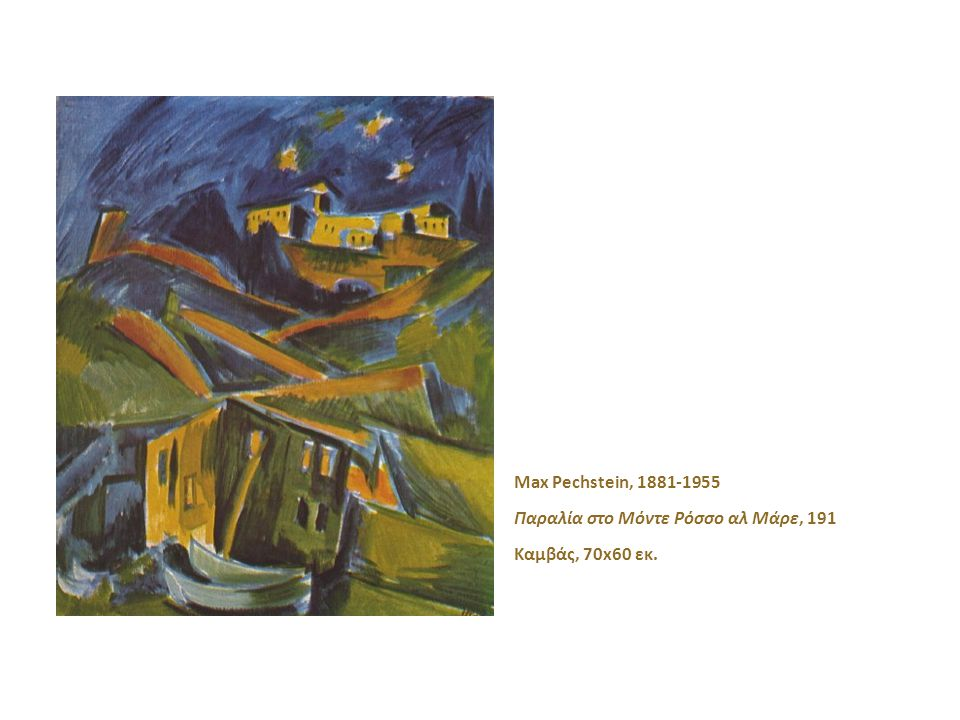Karl Schmidt-Rottluff, 1884-1976, Δρόμος χωριού, 1910 Καμβάς, 87x95 εκ.
