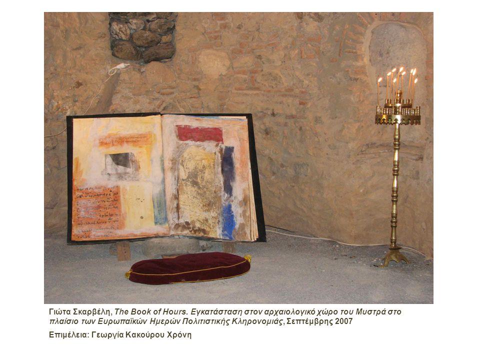 Γιώτα Σκαρβέλη, The Book of Hours. Εγκατάσταση στον αρχαιολογικό χώρο του Μυστρά στο πλαίσιο των Ευρωπαϊκών Ημερών Πολιτιστικής Κληρονομιάς, Σεπτέμβρη