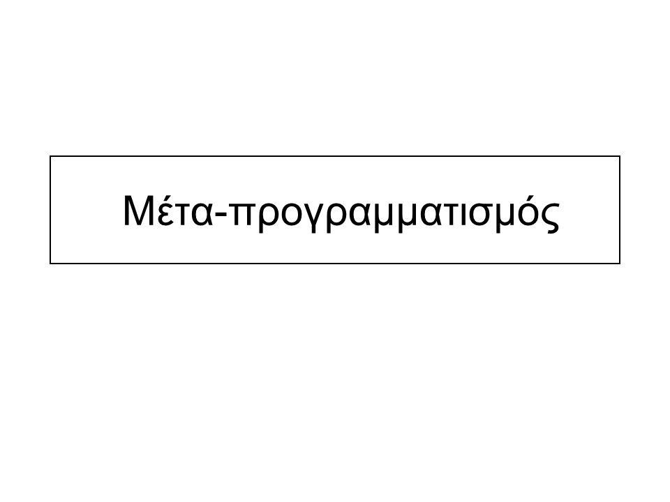 Μέτα-προγραμματισμός
