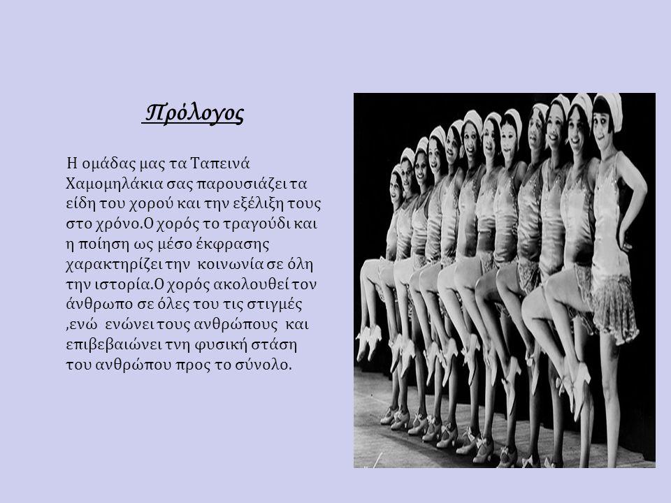 Πρόλογος H ομάδας μας τα Ταπεινά Χαμομηλάκια σας παρουσιάζει τα είδη του χορού και την εξέλιξη τους στο χρόνο.Ο χορός το τραγούδι και η ποίηση ως μέσο