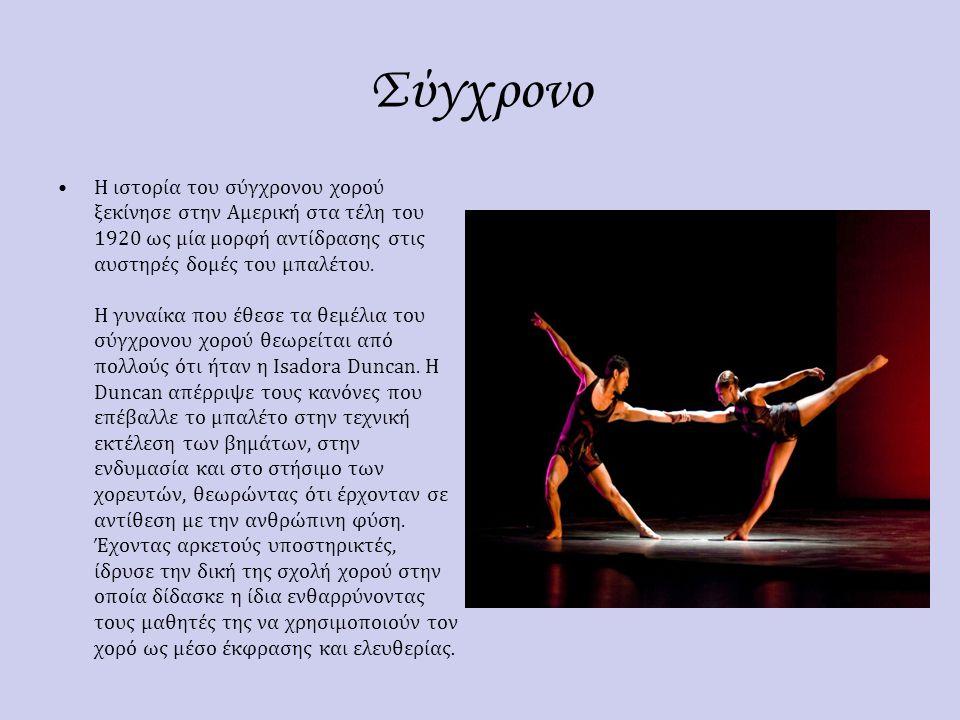 Σύγχρονο Η ιστορία του σύγχρονου χορού ξεκίνησε στην Αμερική στα τέλη του 1920 ως μία μορφή αντίδρασης στις αυστηρές δομές του μπαλέτου. Η γυναίκα που