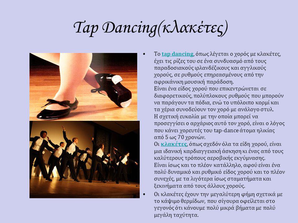 Tap Dancing(κλακέτες) Το tap dancing, όπως λέγεται ο χορός με κλακέτες, έχει τις ρίζες του σε ένα συνδυασμό από τους παραδοσιακούς ιρλανδέζικους και α