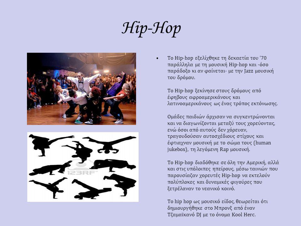 Hip-Hop Το Hip-hop εξελίχθηκε τη δεκαετία του '70 παράλληλα με τη μουσική Hip-hop και -όσο παράδοξο κι αν φαίνεται- με την Jazz μουσική του δρόμου. Το