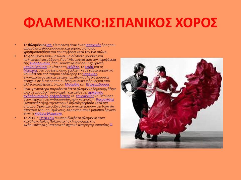 ΦΛΑΜΕΝΚΟ:ΙΣΠΑΝΙΚΟΣ ΧΟΡΟΣ Το Φλαμένκο [ (ισπ. Flamenco) είναι ένας ισπανικός όρος που αφορά ένα είδος μουσικής και χορού, ο οποίος χρησιμοποιήθηκε για