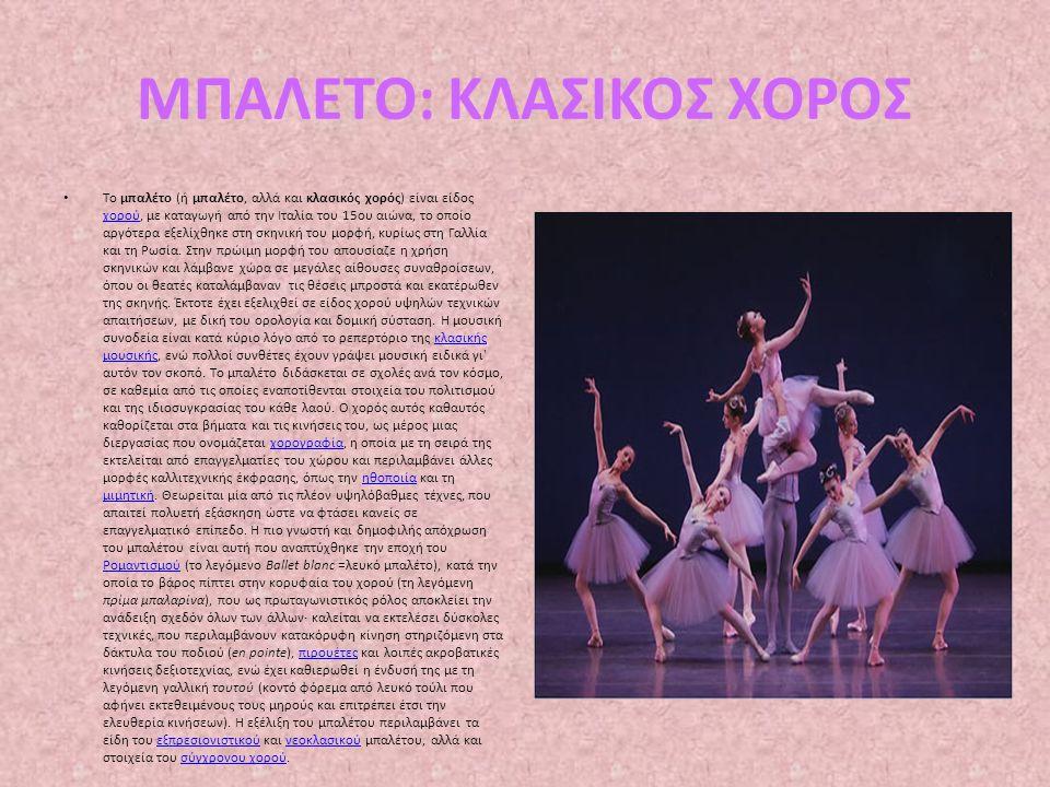 ΜΠΑΛΕΤΟ: ΚΛΑΣΙΚΟΣ ΧΟΡΟΣ Το μπαλέτο (ή μπαλέτο, αλλά και κλασικός χορός) είναι είδος χορού, με καταγωγή από την Ιταλία του 15ου αιώνα, το οποίο αργότερ