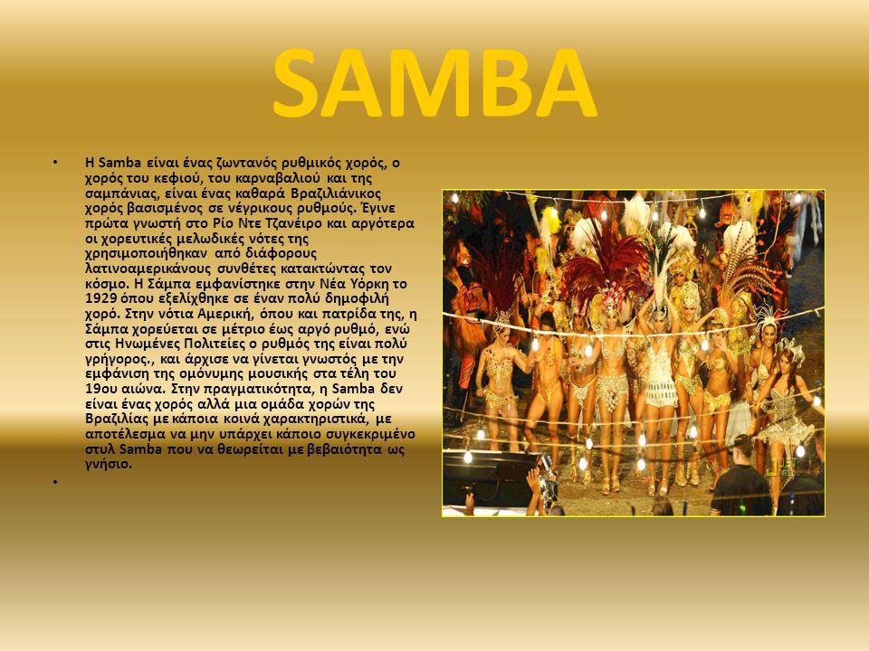 SAMBA Η Samba είναι ένας ζωντανός ρυθμικός χορός, ο χορός του κεφιού, του καρναβαλιού και της σαμπάνιας, είναι ένας καθαρά Βραζιλιάνικος χορός βασισμέ