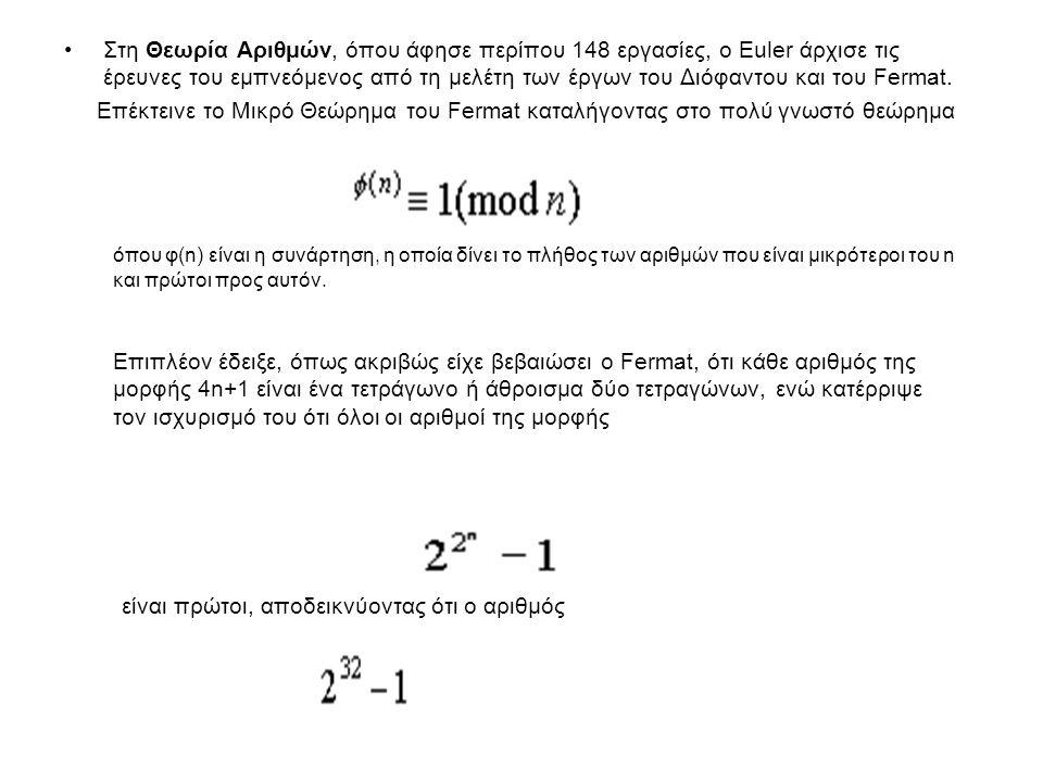 Στη Θεωρία Αριθμών, όπου άφησε περίπου 148 εργασίες, ο Euler άρχισε τις έρευνες του εμπνεόμενος από τη μελέτη των έργων του Διόφαντου και του Fermat.