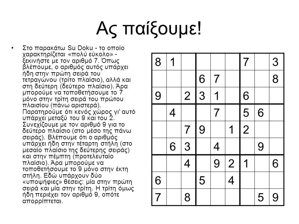 Ας παίξουμε! Στο παρακάτω Su Doku - το οποίο χαρακτηρίζεται «πολύ εύκολο» - ξεκινήστε με τον αριθμό 7. Όπως βλέπουμε, ο αριθμός αυτός υπάρχει ήδη στην